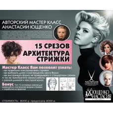 Анастасия Ющенко (Архитектура Стрижки)