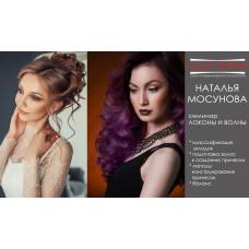 Школа парикмахерского искусства «ШТЭРН» Семинар «Локоны и волны»