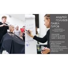 Школа парикмахерского искуства  «ШТЭРН»  Color&Shape обучение окрашиванию. г. Екатеринбург