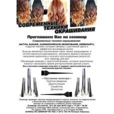 СОВРЕМЕННЫЕ ТЕХНИКИ ОКРАШИВАНИЯ - Елена Чубунова