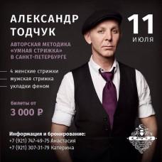 Мастер - класс по базовыми стрижкам Александра Тодчук ,в Санкт - Петербурге