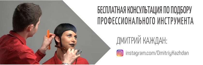 Дмитрий Каждан - индивидуальное обучение парикмахеров