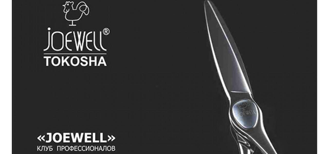 Ножницы Joewell