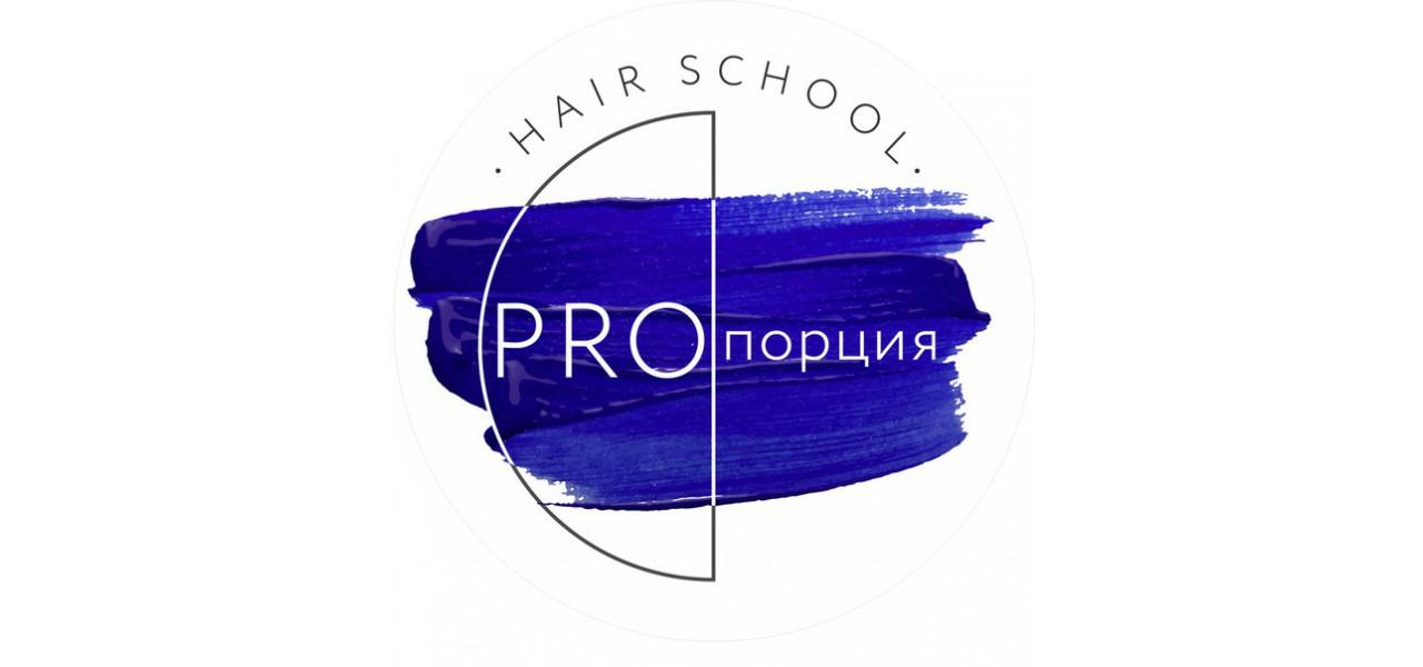 Школа парикмахеров PROпорция